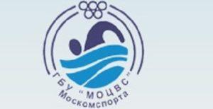 ГБУ города Москвы «Московский Олимпийский центр водного спорта»